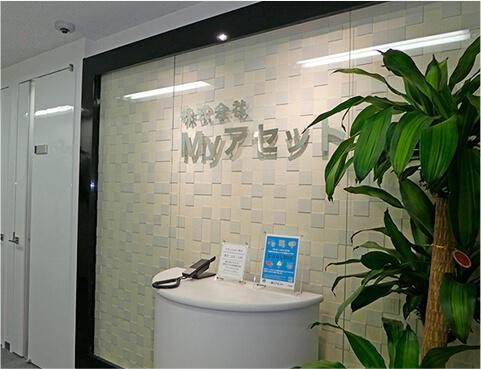 Myアセット 東京営業部