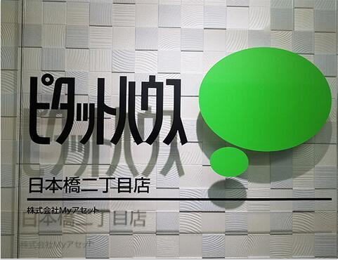 ピタットハウス 日本橋二丁目店