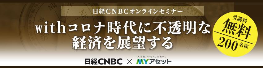 日経CNBCオンラインセミナー